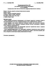 Билеты по промежуточному экзамену МДК doc КОНТРОЛЬНО  КОНТРОЛЬНО ИЗМЕРИТЕЛЬНЫЕ МАТЕРИАЛЫ для проведения промежуточной аттестации по учебной дисциплине ХИМИЯ специальность СПО