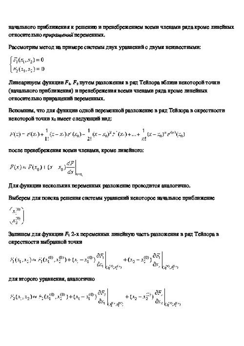 Презентация по математике автоматизация труда учителя на примере решения систем алгебраических уравнений с