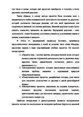Темы дипломных работ по методике преподавания биологии