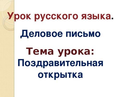Сделать красивые, поздравительная открытка урок 2 класс русский язык