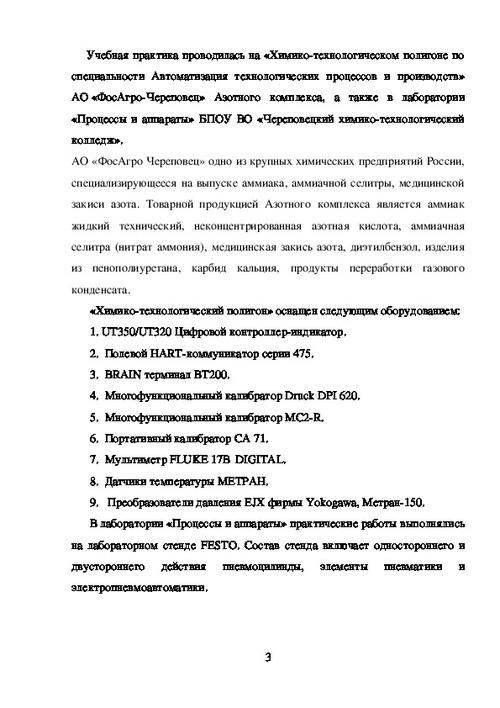 Азот отчет по практике 2178