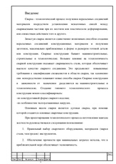 Дипломная работа по сварочным материалам 2341