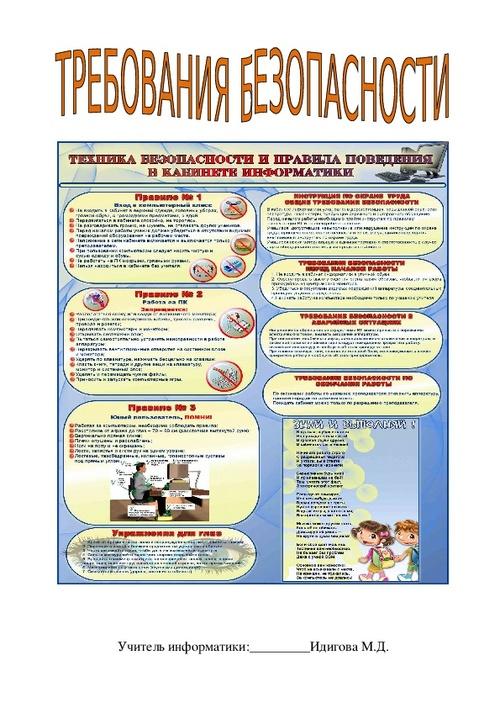 Инструкции по работе в кабинете информатики