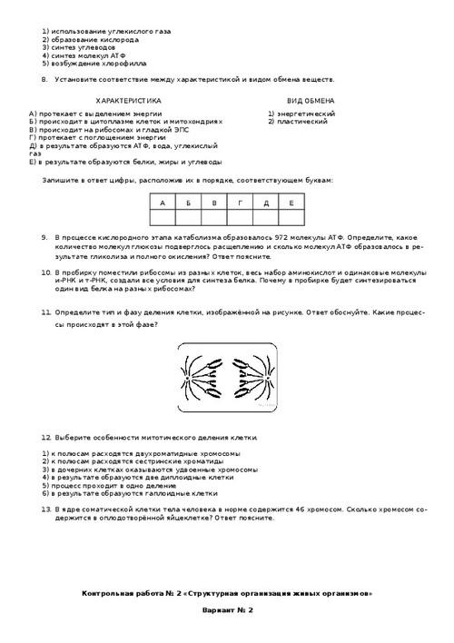 Контрольная работа структурная организация живых организмов с ответами 6203