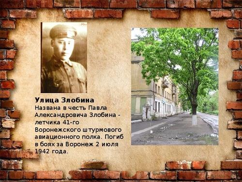Открытки с войны героев чьими именами названы улицы города воронежа