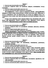 Итоговая контрольная работа doc Итоговая контрольная работа по  Итоговая контрольная работа по русскому языку 6 класс