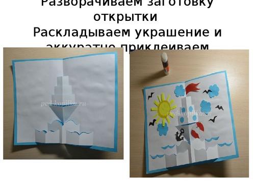 Презентации технология открытка 23 февраля
