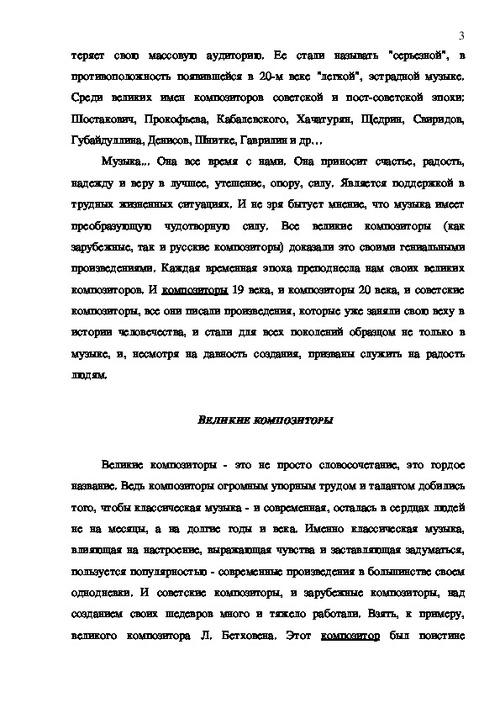 Композиторы советской эпохи реферат 5839