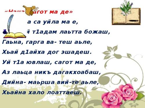 Про, открытки о маме по русскому языку
