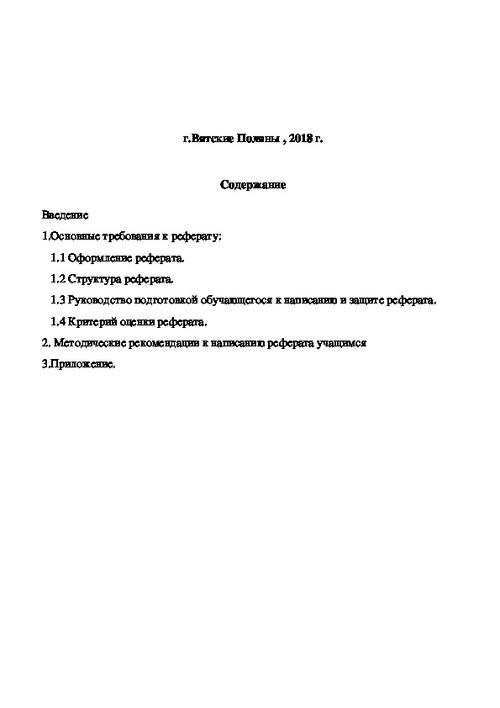 Критерии по написанию реферата 6575
