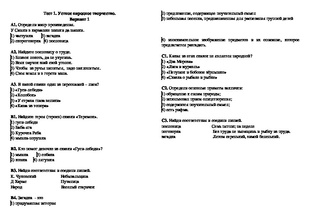 Контрольные работы по литературе класс школа росиси docx Тесты  Тесты по литературному чтению 2 класс УМК Школа России