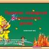Правила пожарной безопасности 3 класс