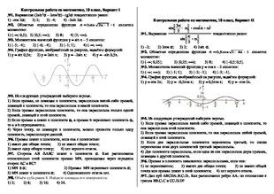 итоговая контрольная работа по математике 10 класс с ответами