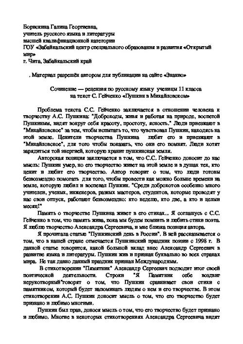 Сочинение рецензия на текст 4714