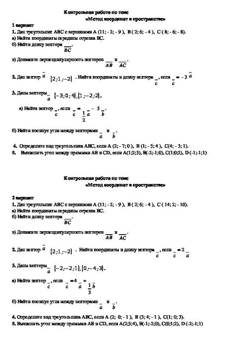 Геометрия 9 контрольная работа по теме векторы 6570