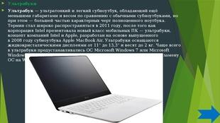 Курсовая работа на тему ноутбуки 3005