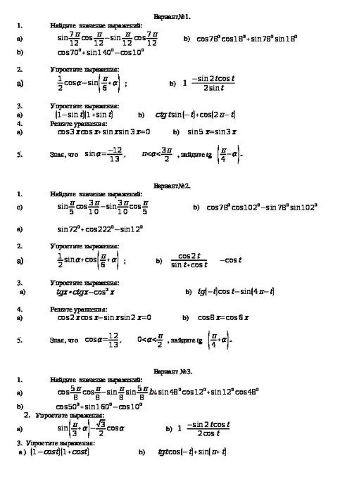 Тригонометрические формулы контрольные работы 732