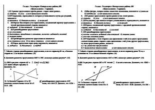 ФГОС Геометрия К Р № Треугольники doc Контрольная работа по  Контрольная работа по Геометрии ФГОС 7 класс по теме Треугольники