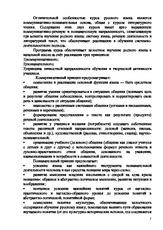 Скачать рабочей программе по русскому языку 2 класс