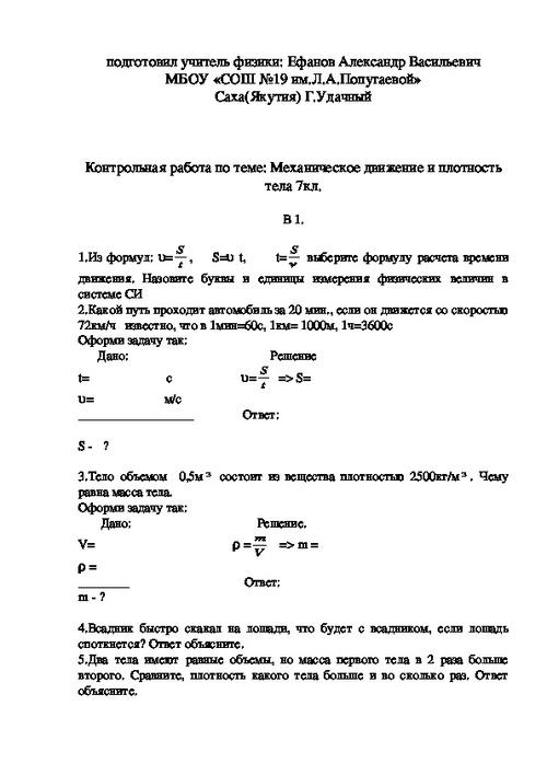 дипломная работа Проект реконструкции моторного участка ОАО  Контрольная работа 2 по теме механическое движение