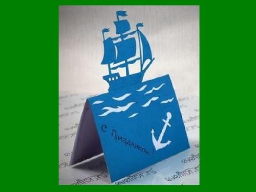 Объемная открытка кораблик на 23 февраля своими руками шаблон, днем