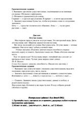 диктанты по русскому языку 3 класс программа перспектива
