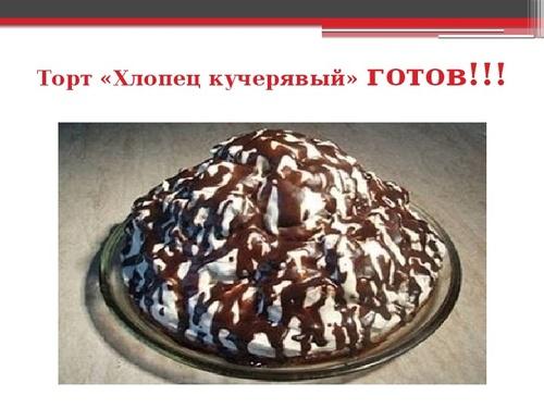 Торт кучерявый хлопец рецепт с пошагово