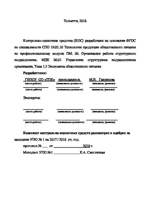 Курсовая работа по управлению структурным подразделением организации 1307