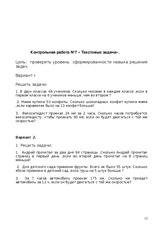КИМы по ПНШ за класс doc КИМ класс УМК Знанио КИМ 4 класс УМК ПНШ Контрольная