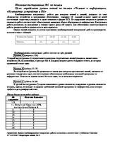 контрольная работа в классе оп теме ПК и ПО docx Контрольная  Контрольная работа по теме Аппаратное и программное обеспечение компьютера Файловая система