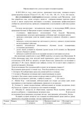 рефлексивный отчет за уч год docx Рефлексивный отчет  Рефлексивный отчет учителя истории