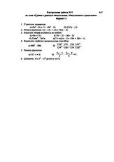 К р doc Контрольная работа по алгебре по Знанио Контрольная работа по алгебре по теме Сумма и разность многочленов Многочлены и одночлены