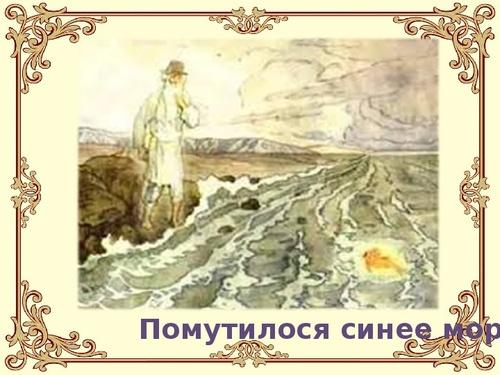 конспект иллюстрация к сказке о рыбаке и рыбке