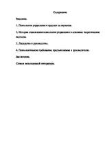Реферат по психологии управления 9136