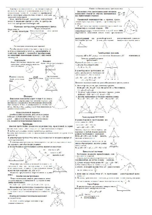 Шпаргалки по математике 5-х классов
