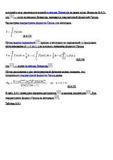Процедура compute_gauss_coeffs (листинг17) предназначена для вычисления нулей и весов квадратурной формулы гаусса