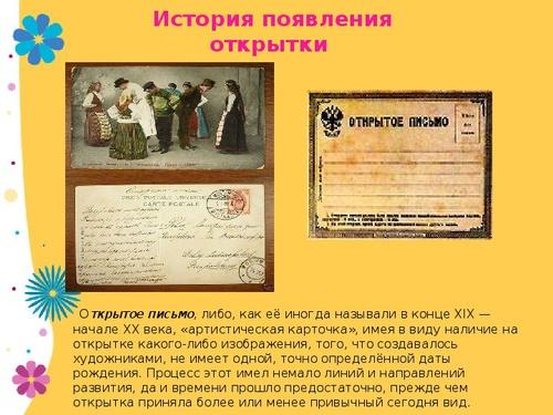 История современной открытки, свадьба