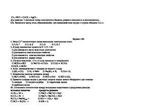 Контрольная работа по химии галогены 4613