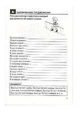 кл род имен существительных doc Конспект урока Род имен  Конспект урока Род имен существительных 5 класс русский язык 2