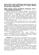 Доклад по русскому языку на лингвистическую тему 2401