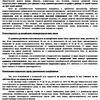 Ответственность подростков за оскорбления.docx - Материалы к родительскому собранию