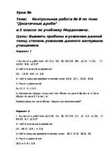Контрольная работа doc Контрольная работа № по Знанио Контрольная работа № 8 по теме Десятичные дроби