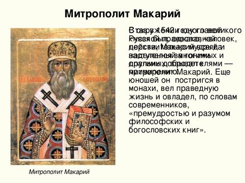 Эссе на тему судьба митрополита макария 5638