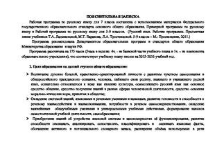изложение по русскому языку 7 класс 3 четверть