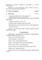 10 кл., Пескарь.doc - Урок литературы в 10 классе ...