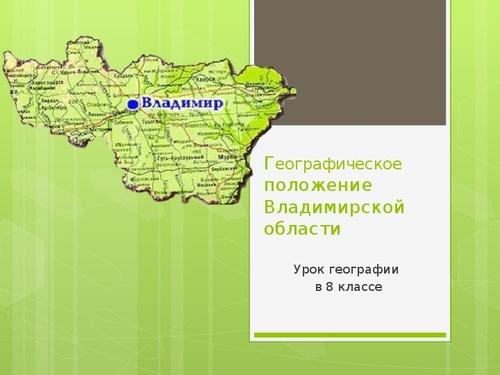 Географическое положение владимирской области на карте