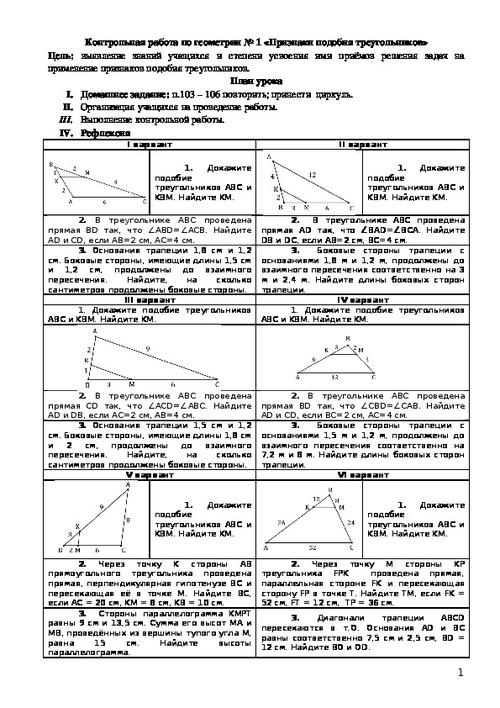 Признаки подобия треугольников контрольная работа 5118