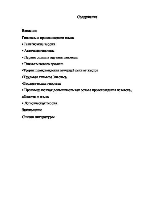 Реферат на тему гипотезы о происхождении языка 4075