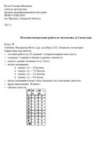 Мониторинг математика класс doc Итоговая контрольная работа  Итоговая контрольная работа по математике за i полугодие 8 класс