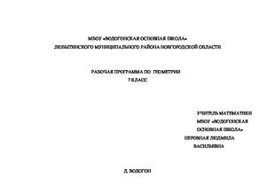 Программу по геометрии 7 класс атанасян фгос